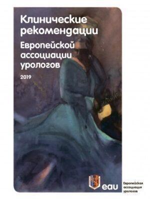 Клинические рекомендации Европейской ассоциации урологов 2019 г